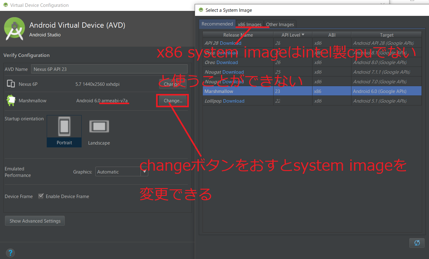 android studio systemimageの選択