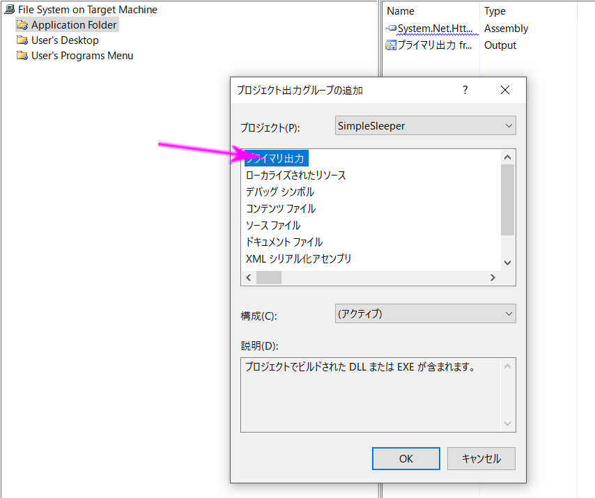 visual studio setupプロジェクト2