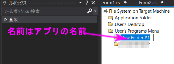 visual studio setupプロジェクト5