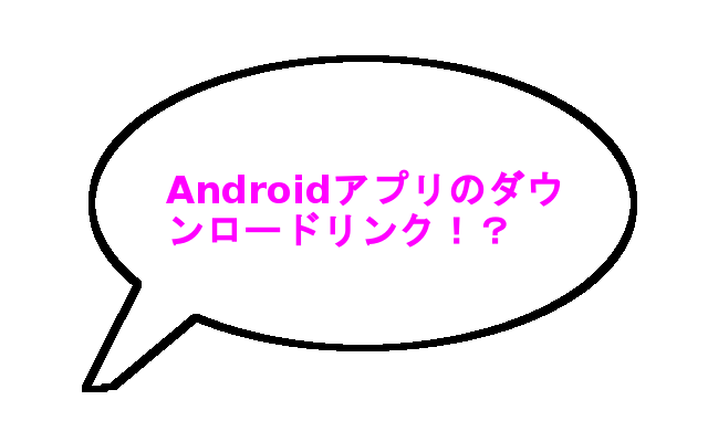 androidアプリ ダウンロードリンク