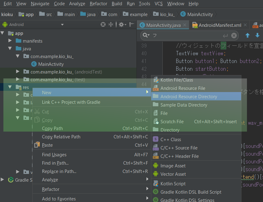 android studio resource