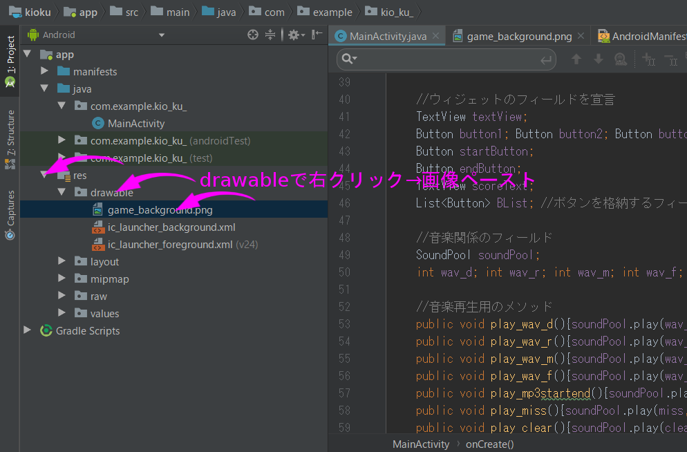 android_studio drawable