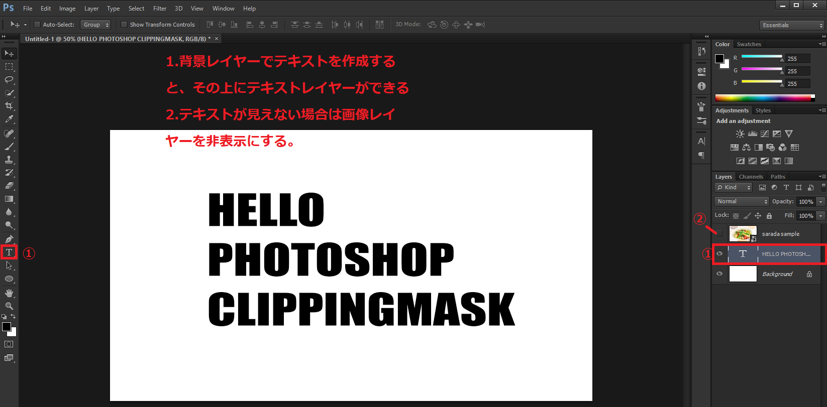 photoshop clippingmask(4)
