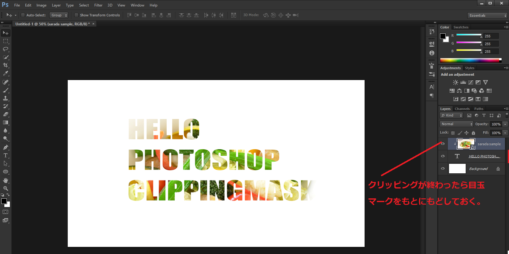 photoshop clippingmask(5)