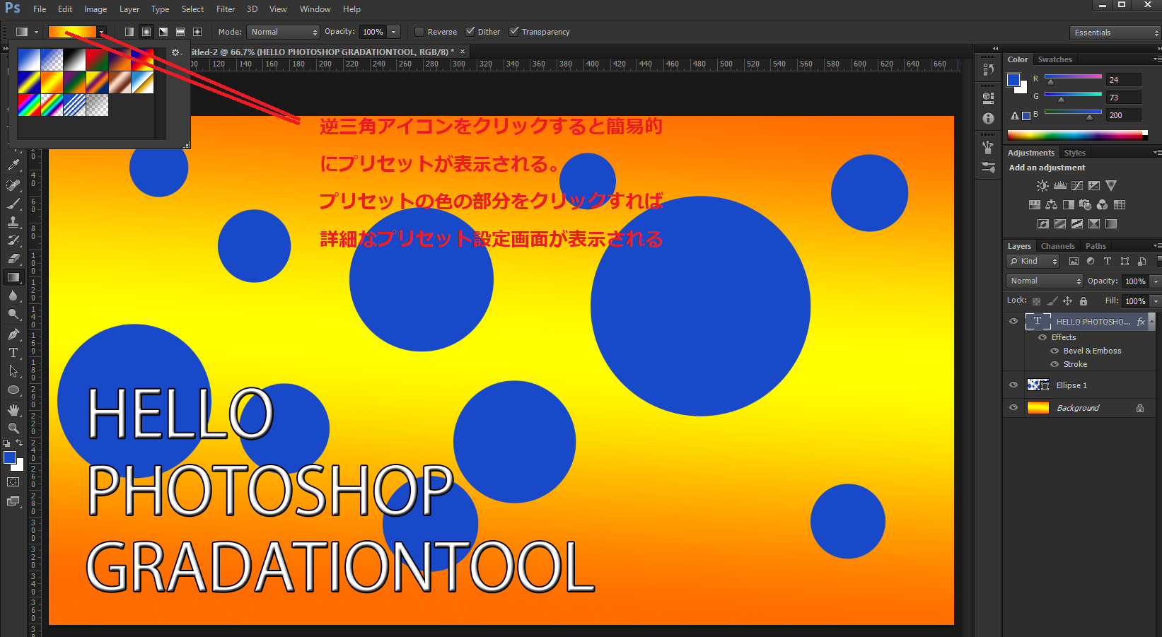 photoshop gradationtool(2)