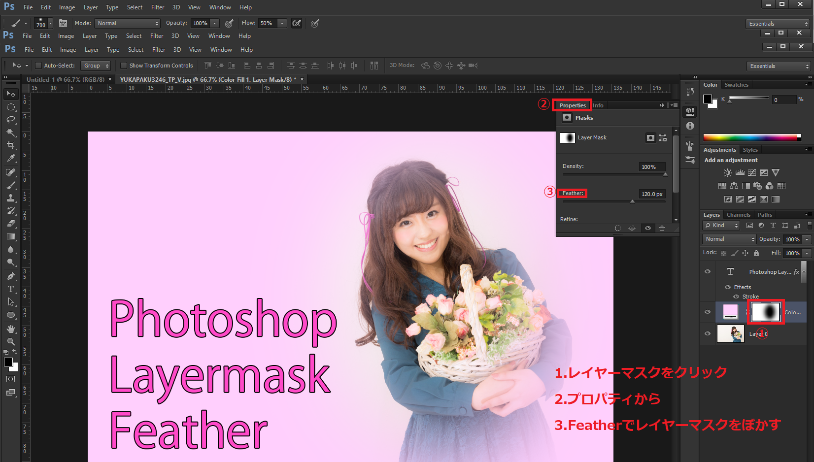 photoshop layermask feather