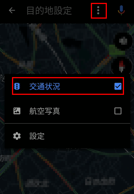 goglemap drivemode settings(1)